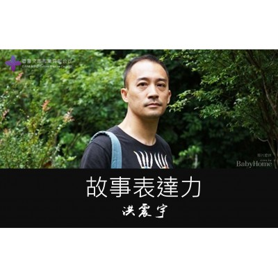 故事表達力  第18期 台北假日班
