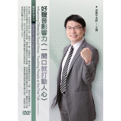 好聲音影響力 - 一開口就打動人心 (DVD)