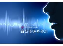 聲音表達基礎班 第86期 台北平日晚上班