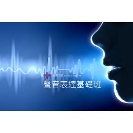 聲音表達基礎班 第67期 台北平日上午班
