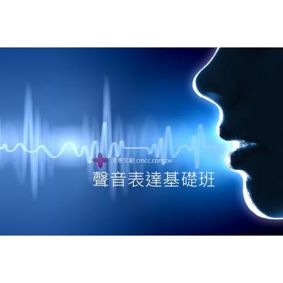 聲音表達基礎班86期 台北平日晚上班