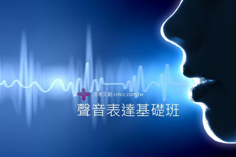 聲音表達基礎班 第73期 台北平日晚上班