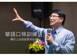 華語口條訓練班 第16期 台北假日班