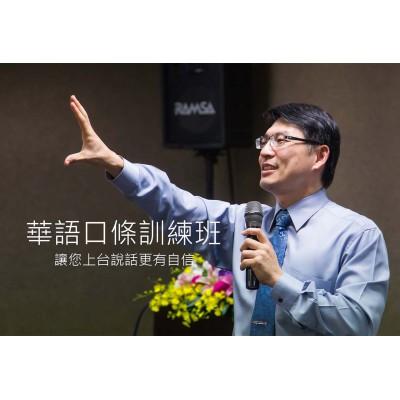 華語口條訓練班 第15期 台北平日班