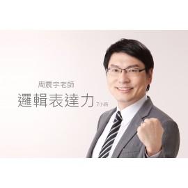 邏輯表達力 第36期 台北假日班