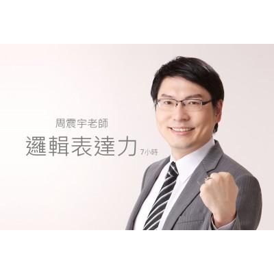 邏輯表達力   24期  台北假日班