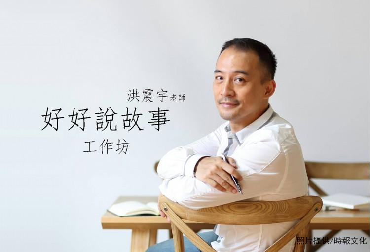 好好說故事工作坊 第10期 台北假日班