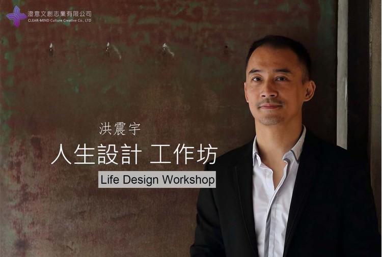 人生設計工作坊 第3期 台北假日班