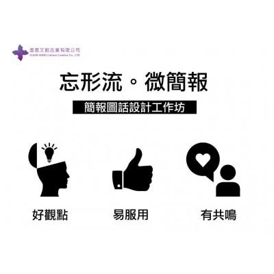 忘形流微簡報工作坊 第11期 台北平日班
