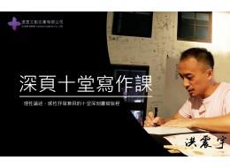 深頁十堂寫作課 第6期 台北平日班