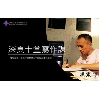 深頁十堂寫作課 第4期 台北平日班