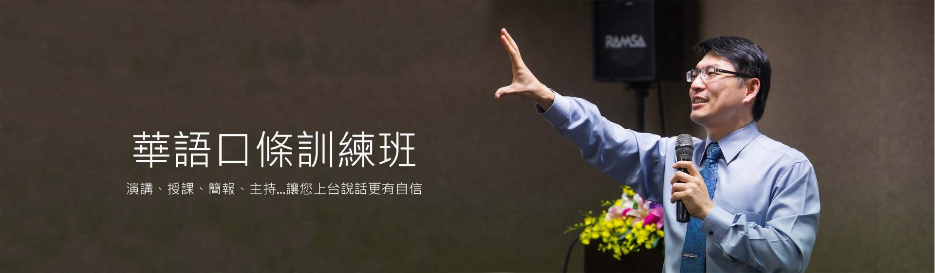 華語口條訓練班